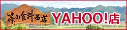 篠山食料品店Yahoo!店