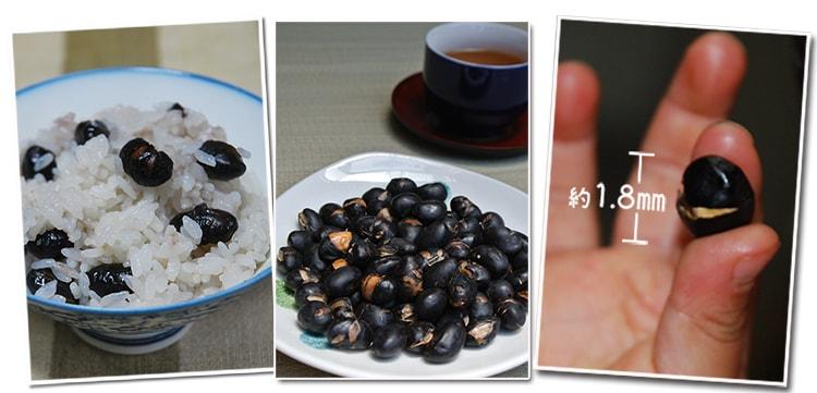 炒り黒豆レシピ