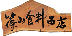 篠山食料品店